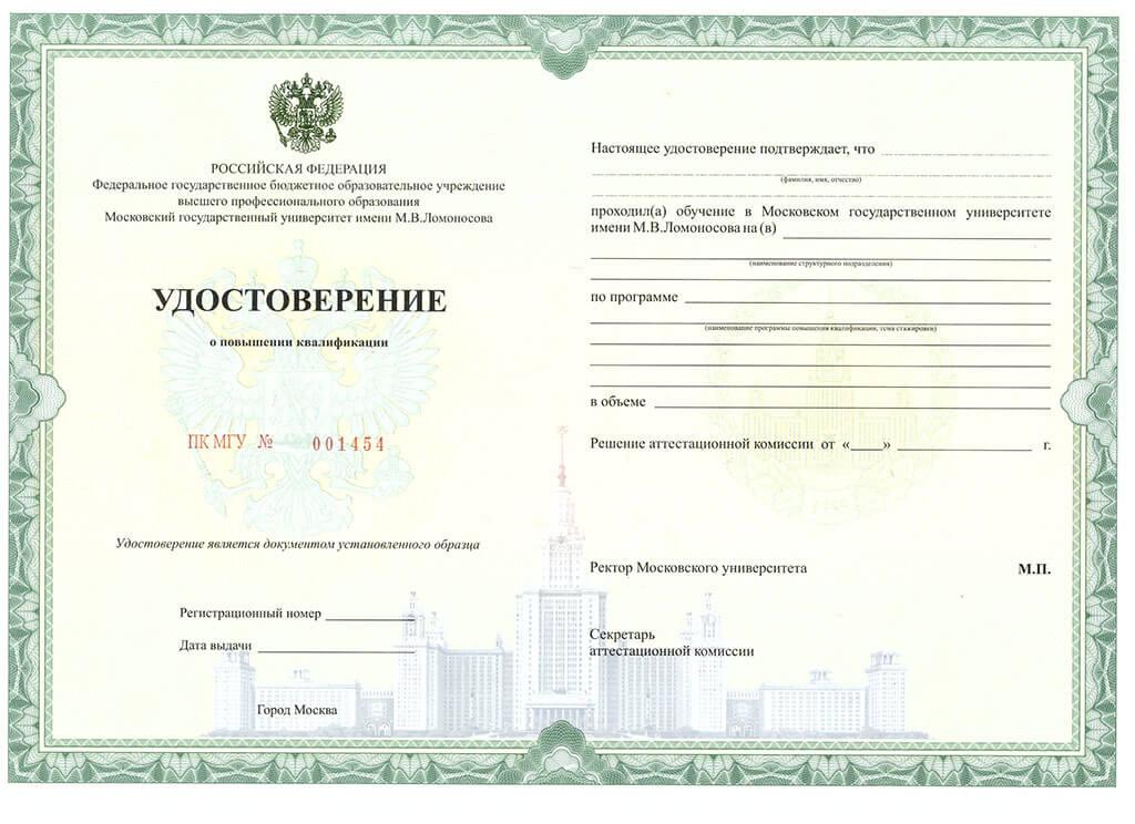 дополнительное образование МГУ